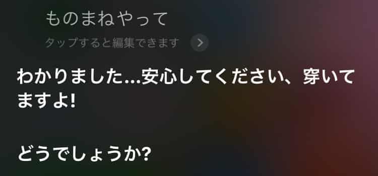 Siriのとにかく明るい安村