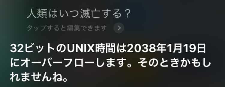 人類滅亡はUNIX時間