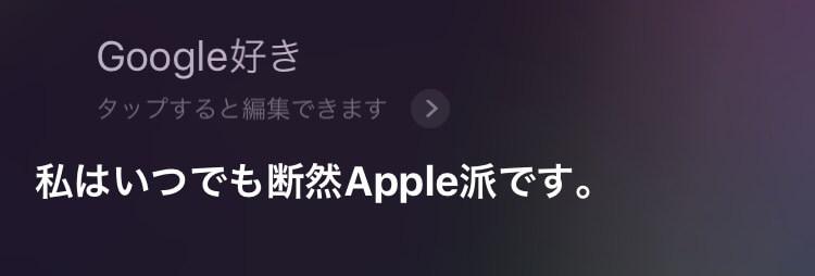 Apple一筋