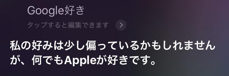 Appleが好き