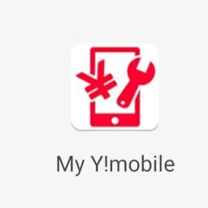マイワイモバイルのアプリ