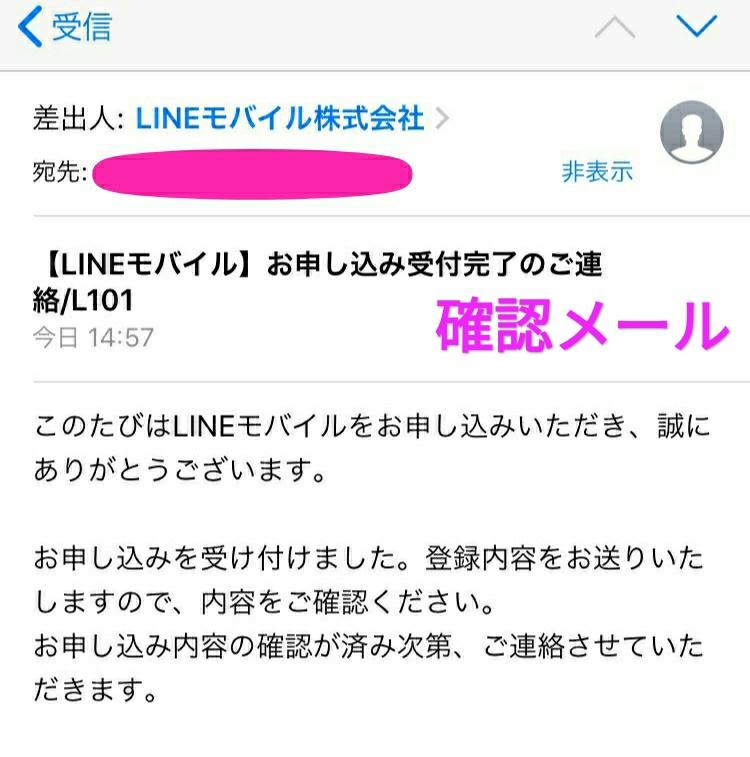 LINEモバイル申込受付完了