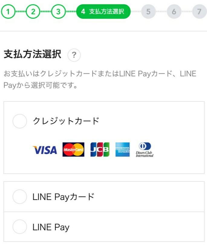 LINEモバイルお支払情報(クレジットカード)