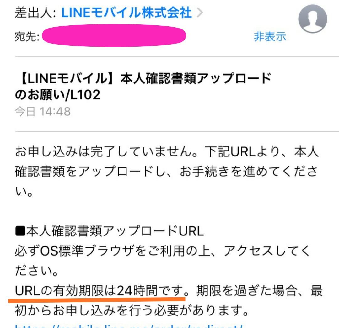 LINEモバイルからの本人確認のメール