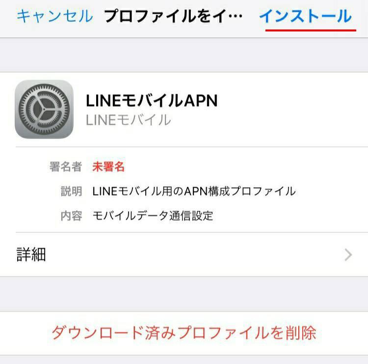 iPhoneでLINEモバイルのAPNプロファイルインストール