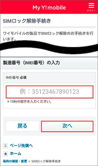 ワイモバイルのSIMロック解除のIMEI番号入力