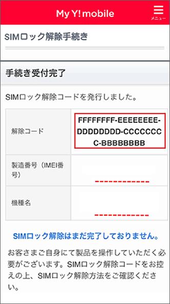 SIMロック解除コード発行