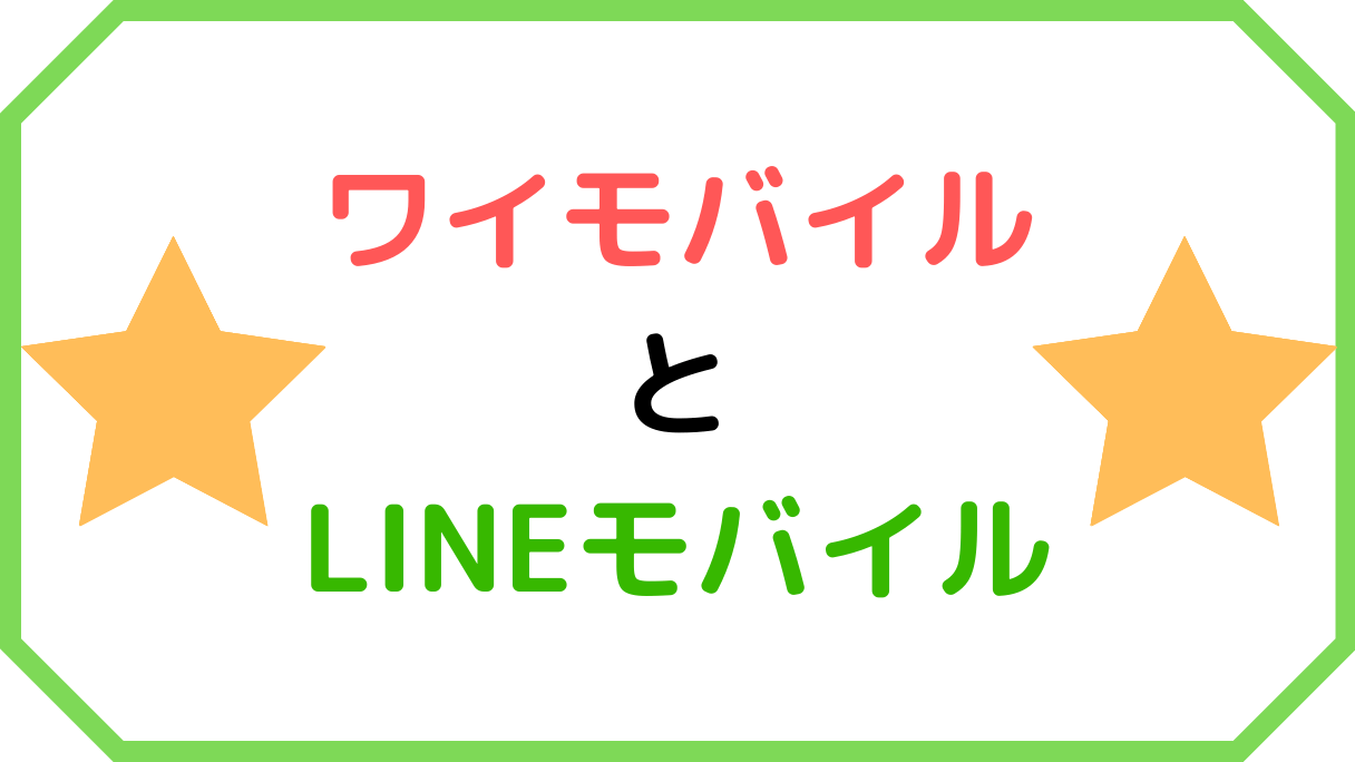 ワイモバイルとLINEモバイルの比較