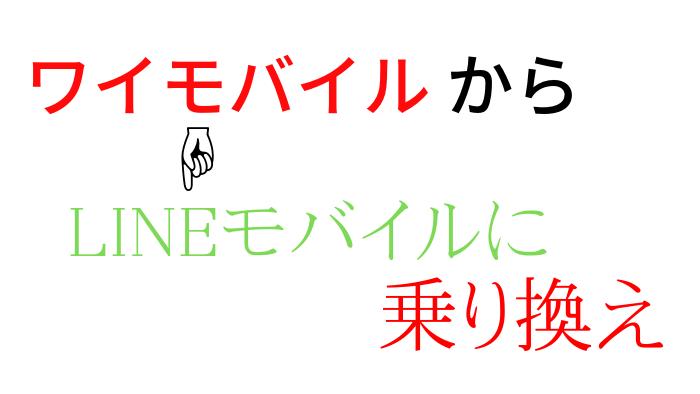 【簡単!】ワイモバイルからラインモバイルへ乗り換え(mnp)方法+口コミ