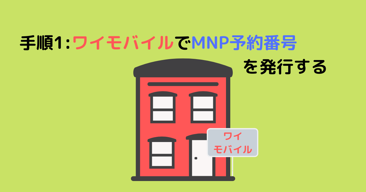 ワイモバイルでMNP予約番号を発行する手順