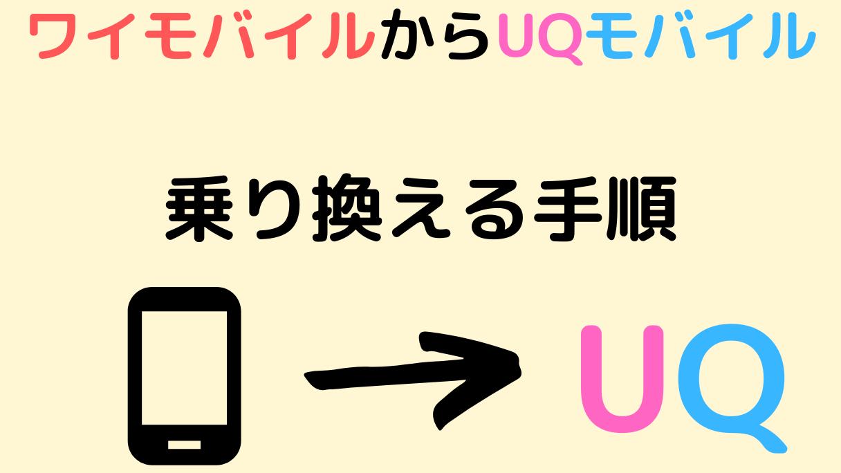 ワイモバイルからUQモバイルに乗り換える手順