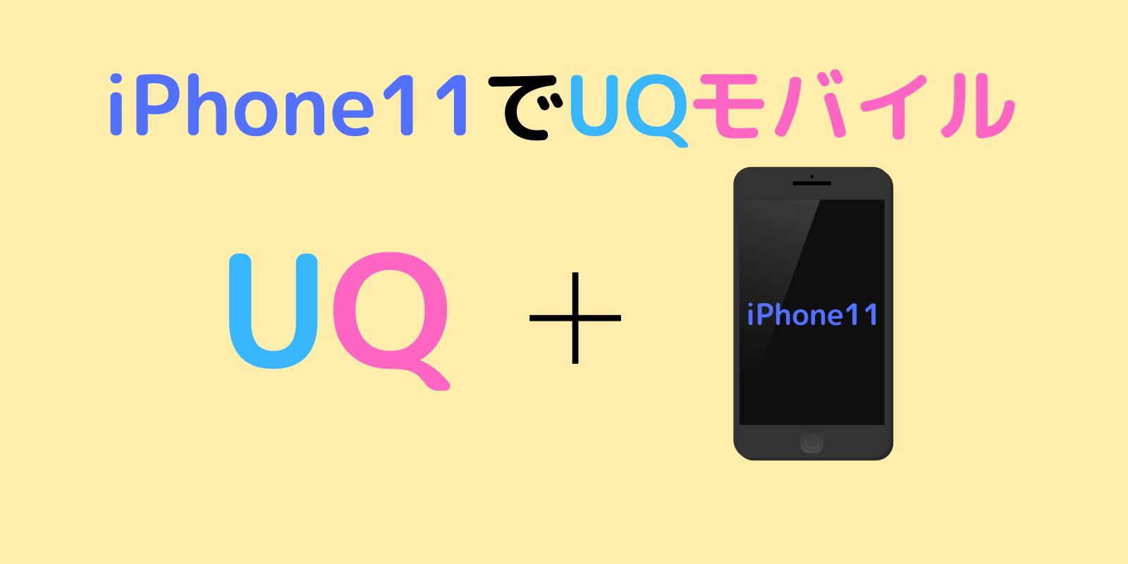 iPhone11でUQモバイルの格安SIM