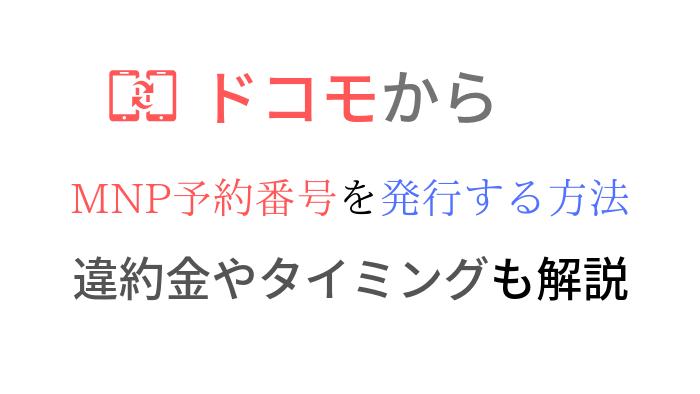 【超簡単】ドコモからMNP予約番号の発行方法!手数料(違約金)とタイミング!【Web/電話/ショップ】