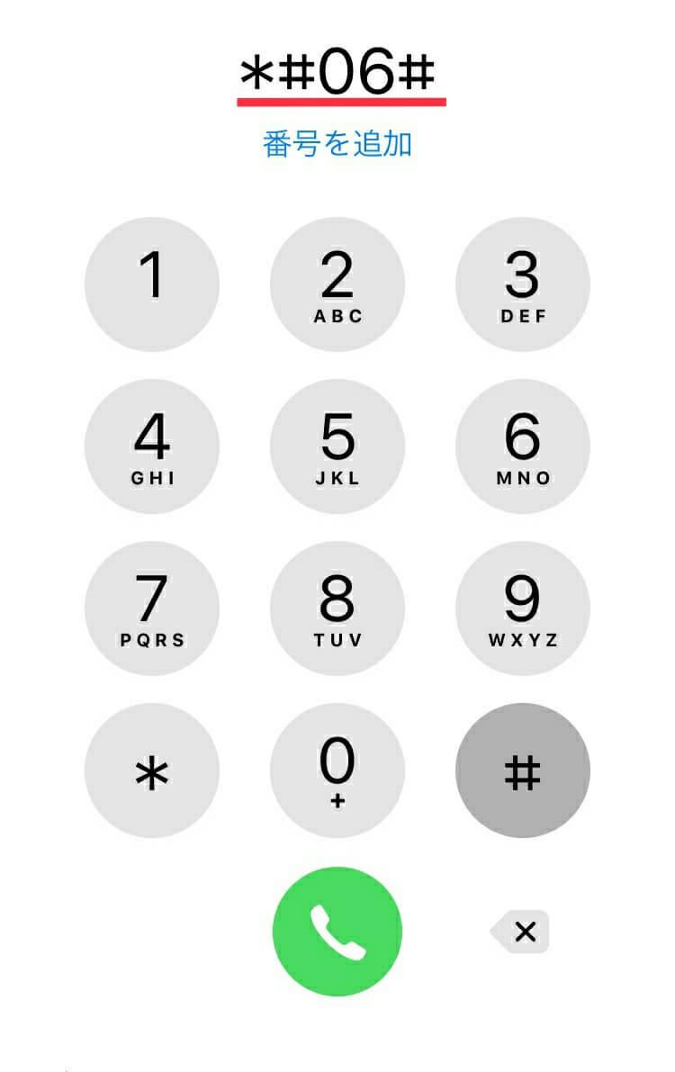 iPhoneのIMEI番号確認