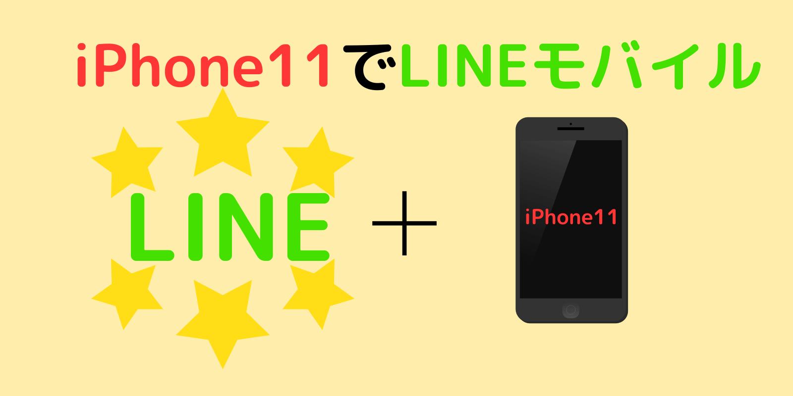iPhone11でLINEモバイルの格安SIM