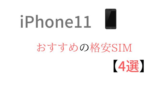 iPhone11/Proに格安SIMのおすすめ【4選】乗り換える手順も!