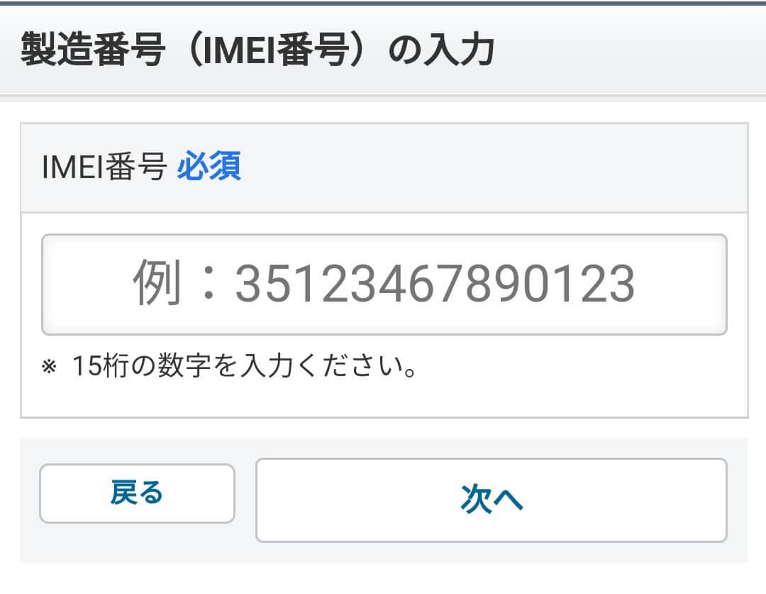 マイソフトバンクにIMEI番号入力