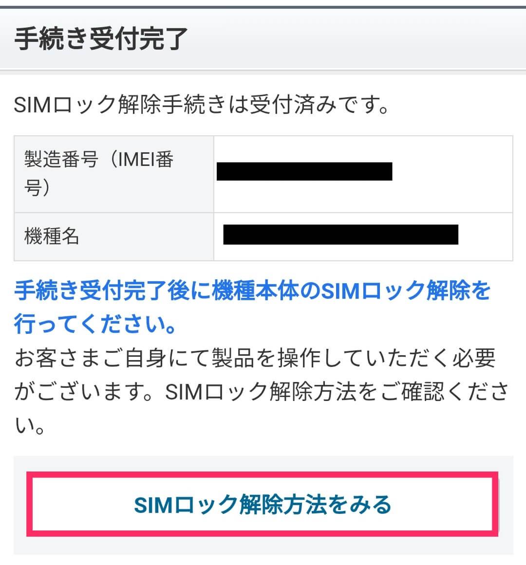 ソフトバンクのSIMロック解除手続き完了