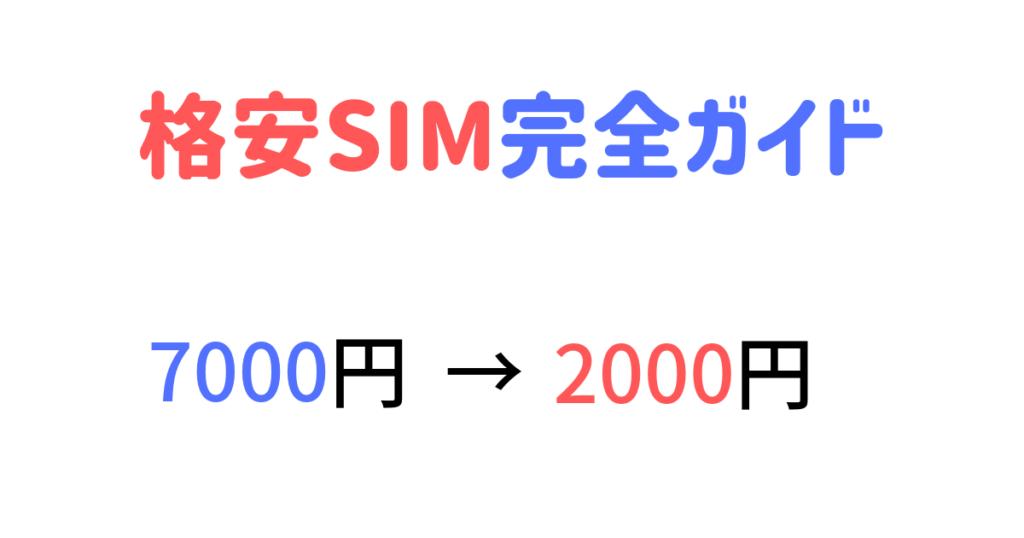 格安SIMおすすめ完全ガイド