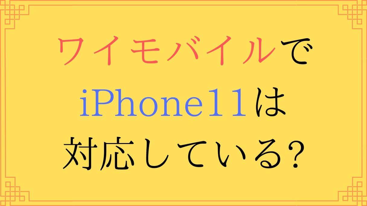 ワイモバイルのiPhone11の対応