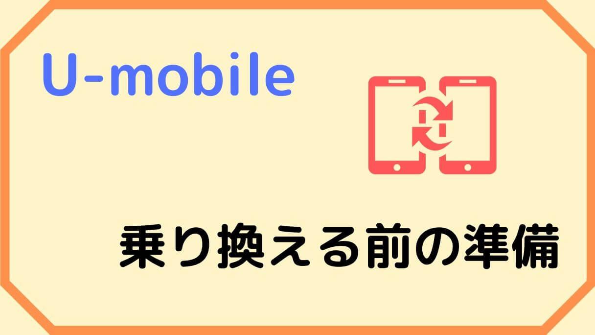 U-mobileの乗り換え前の手順