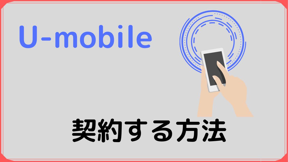 U-mobileの契約方法