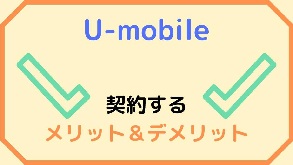 U-mobileの評判