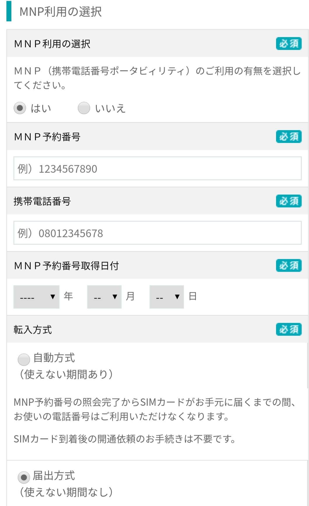 U-mobileにMNP