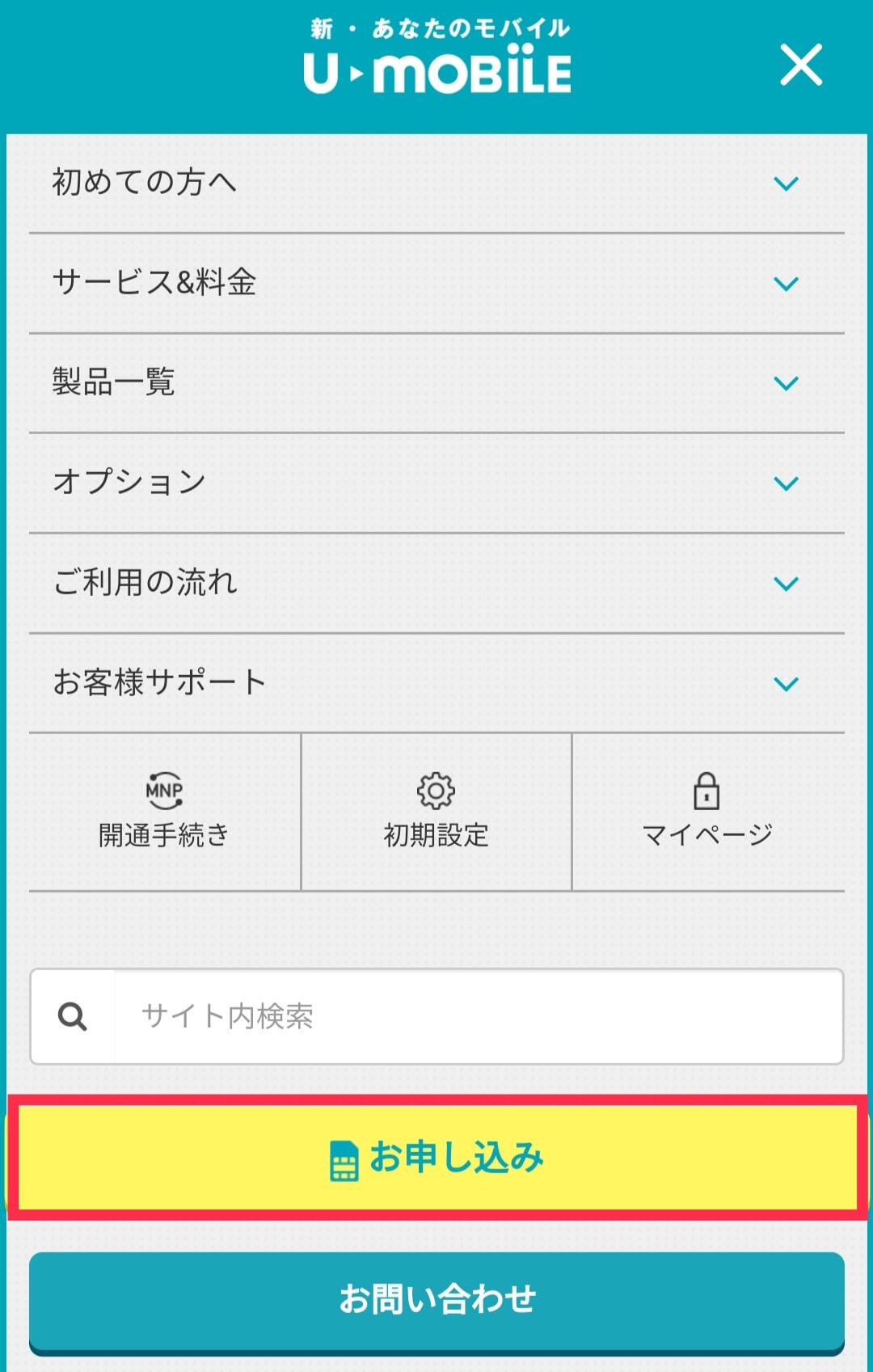 U-mobileにお申込み