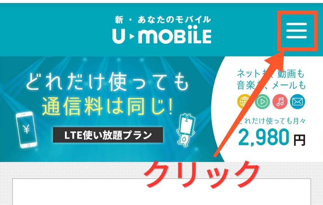 U-mobile公式サイト