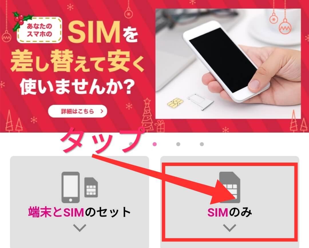 UQモバイルのiPhoneのSIM