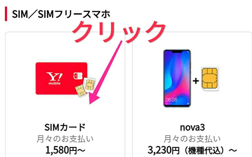 ワイモバイルのSIMカード申し込み