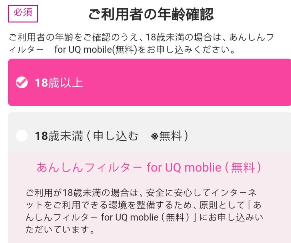 UQモバイルの年齢確認