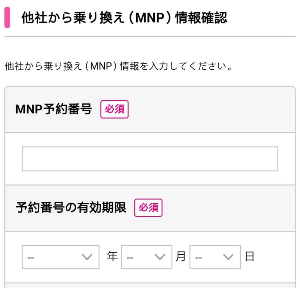 UQモバイルにMNPする情報を入力