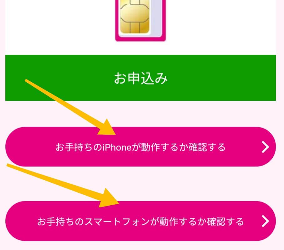 UQモバイルの動作確認