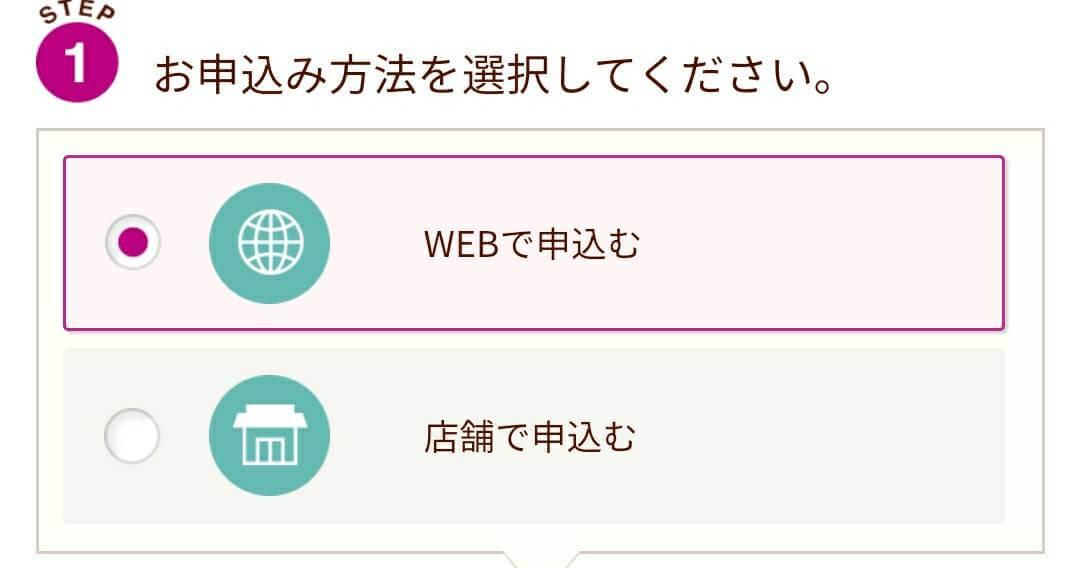 イオンモバイルWebで申し込み
