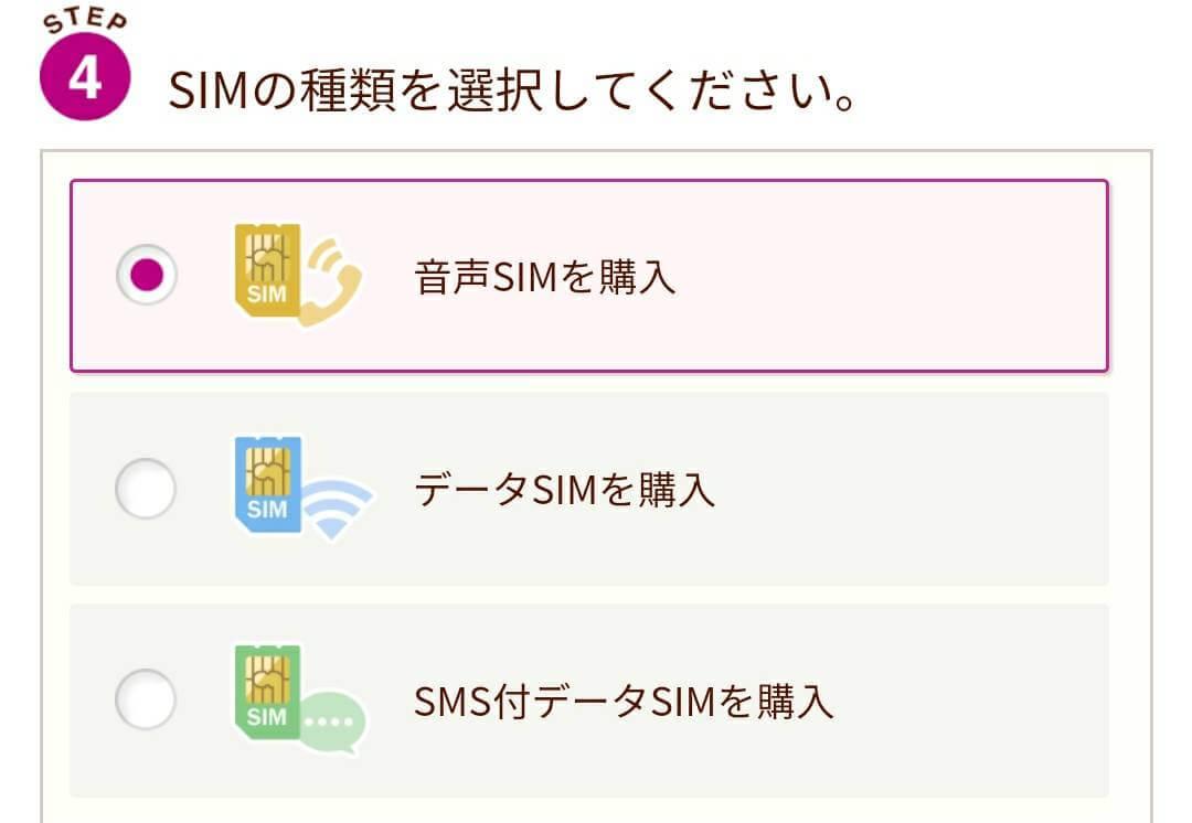 イオンモバイルの音声通話SIM