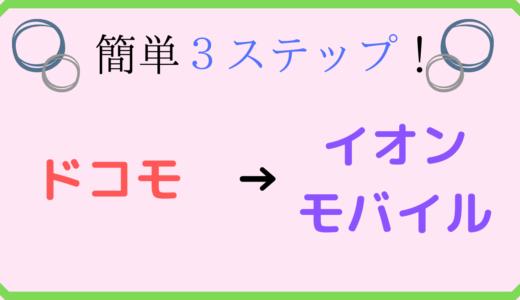 【簡単】ドコモからイオンモバイルに乗り換える手順【iPhoneOK】