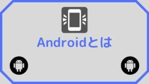 Androidの意味