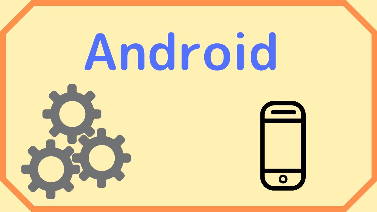 AndroidはスマホでもありOS