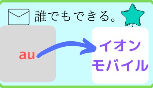 auからイオンモバイルに乗り換える手順【回線の速度は?】