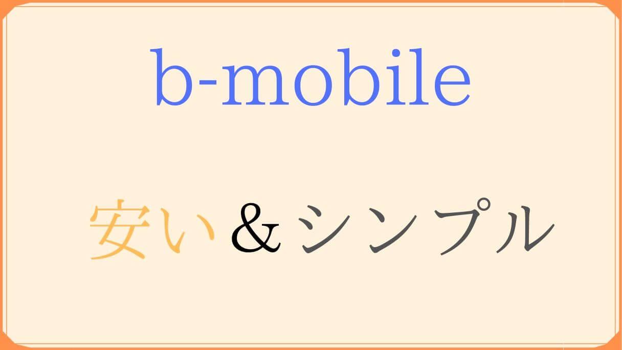第3位はb-mobile