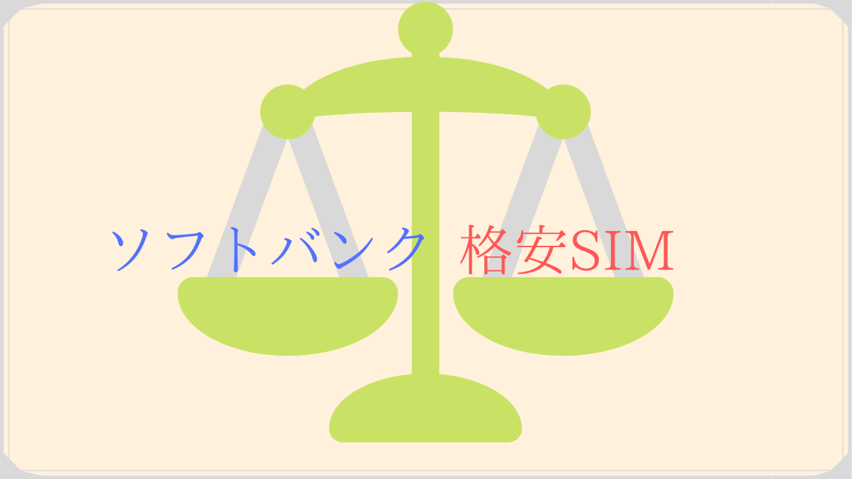 ソフトバンクと格安SIMを比較