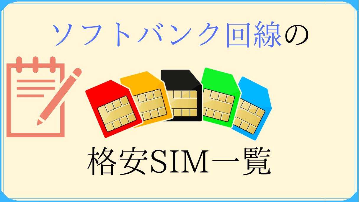 ソフトバンク回線の格安SIMの一覧(種類)