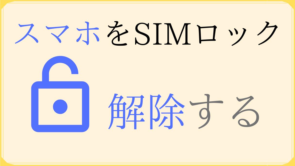 ソフトバンクのスマホをSIMロック解除する