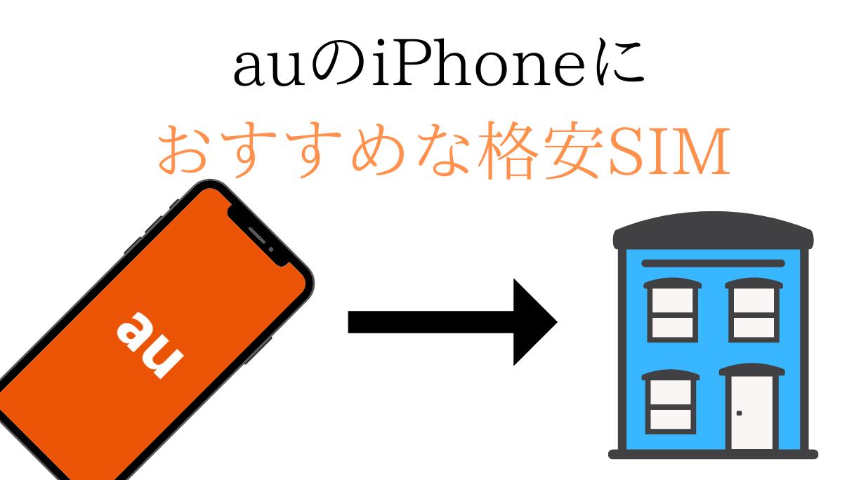 auのiPhoneにおすすめな格安SIM