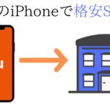 auのiPhoneで格安SIMへ乗り換える