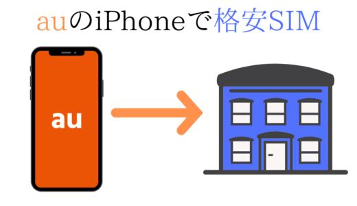 auのiPhoneから格安SIMに乗り換える手順とおすすめも紹介【テザリング可能】【SE2/11/Pro/XS/XR/X/8/7/6s】