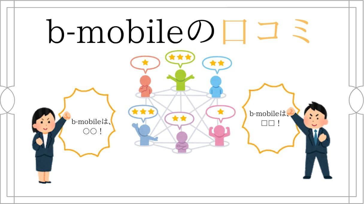 b-mobileの口コミ