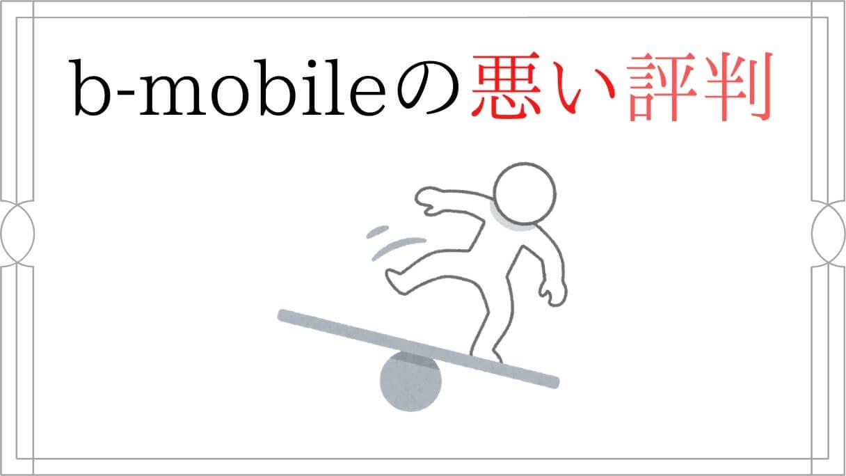 b-mobileの悪い評判